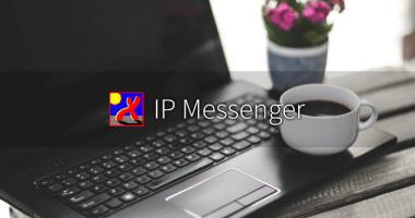 IP Messenger にログビューア機能搭載!驚きの高性能に作業効率アップ間違いなし