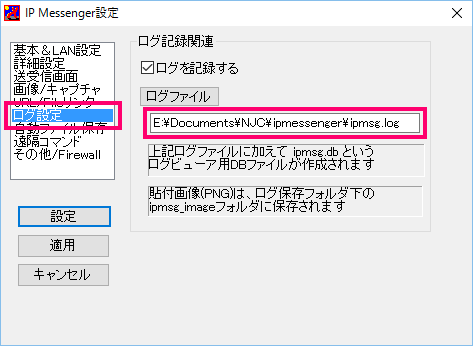 ip-messenger-ver-4-log-viewer03
