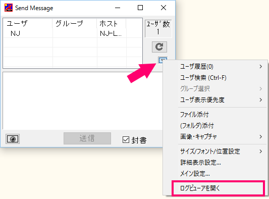 ip-messenger-ver-4-log-viewer04