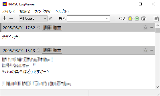 ip-messenger-ver-4-log-viewer05