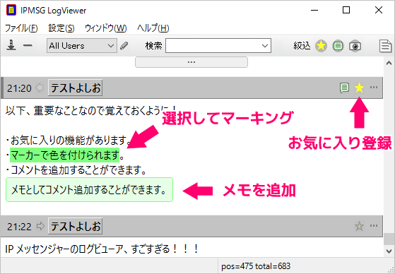 ip-messenger-ver-4-log-viewer06