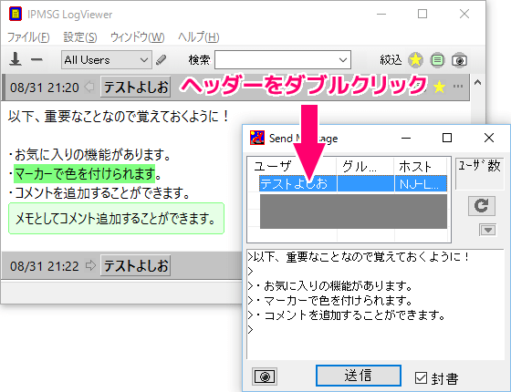 ip-messenger-ver-4-log-viewer07