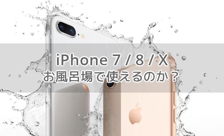 8 防水 お 風呂 iphone