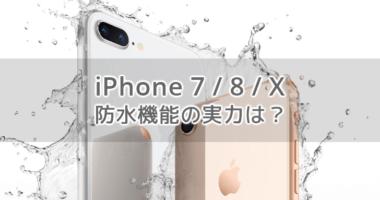 iPhone 7・8・X の防水仕様が分からない人のために、規格上はどれくらい耐えられるのか分かり易く説明します