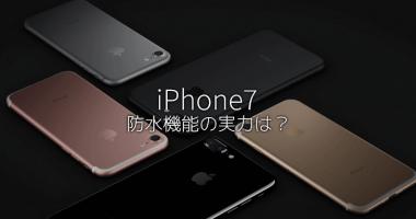 iPhone 7 の防水仕様が分からない人のために、規格上はどれくらい耐えられるのか分かり易く説明します