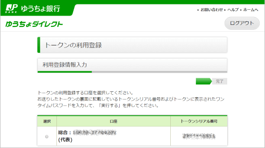 japan-post-bank-one-time-password-creator-tool03