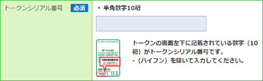 japan-post-bank-one-time-password-creator-tool04