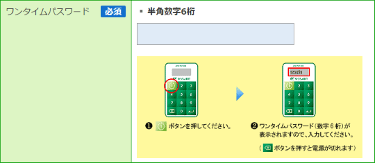 japan-post-bank-one-time-password-creator-tool05