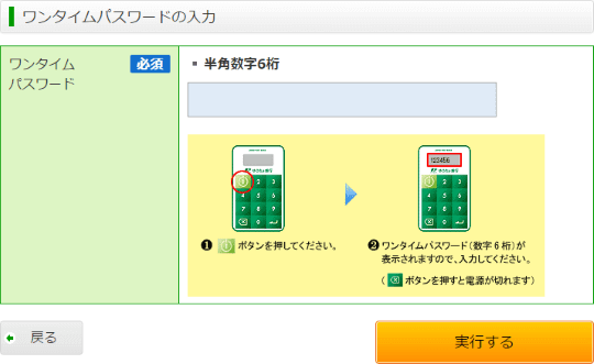 japan-post-bank-one-time-password-creator-tool08