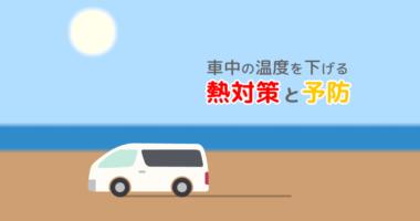 夏到来、車内の温度を下げる熱対策と予防