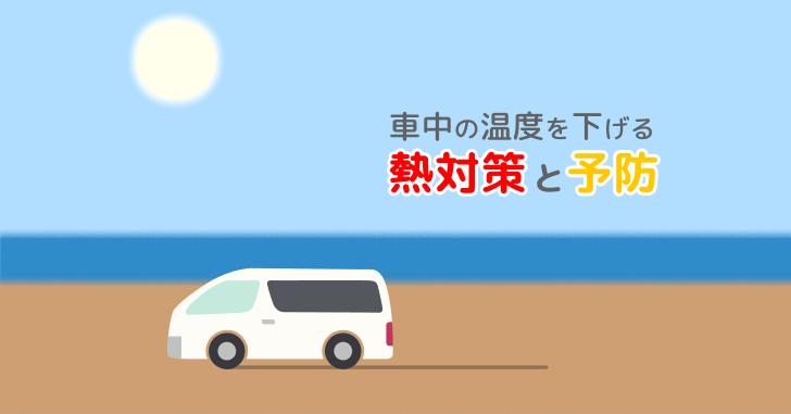 車中の熱対策と予防