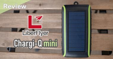 災害対策やアウトドアに最適なモバイルバッテリー Chargi-Q mini は太陽光や手回し充電ができる!