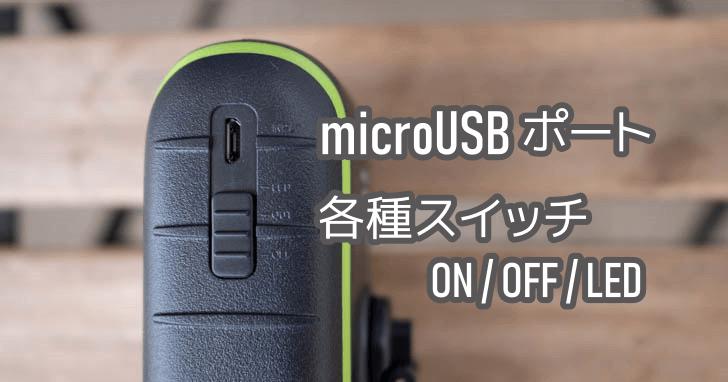 Chargi-Q mini サイド面の外観