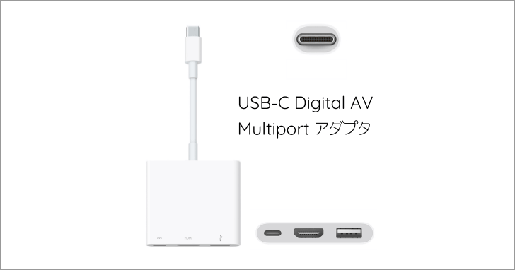 USB-C Digital AV Multiportアダプタ
