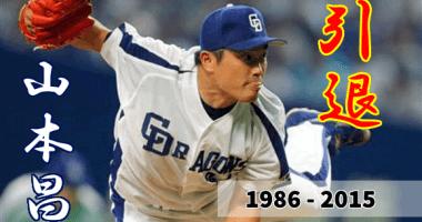 山本昌 50歳での現役最終登板、引退は寂しいけど、お疲れさまでした!【最終登板全投球掲載】