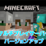 Minecraft マルチプレイ用のサーバーをバージョンアップする方法
