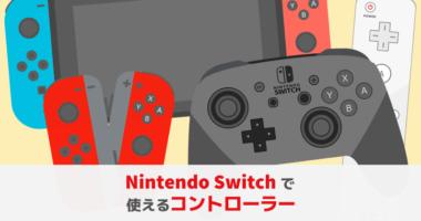 ニンテンドースイッチで使えるコントローラー!Wii U や Wii のリモコン、クラシックコントローラーと互換性はある?