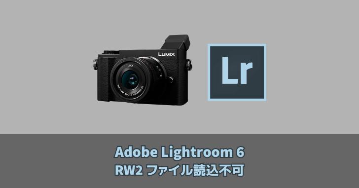 Lightroom6でRW2ファイルが読み込めない