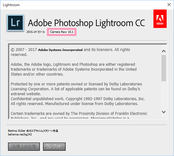 Lightroom 6 の Camera Raw バージョンを確認