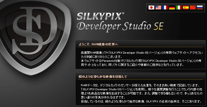SILKYPIX Developer Studio SE