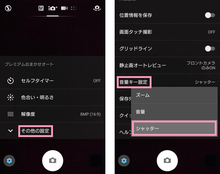カメラアプリの設定から音量キー設定を「シャッター」に変更