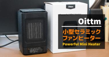 【レビュー】Oittm セラミックファンヒーターは小型で寒い台所も足元あったか!