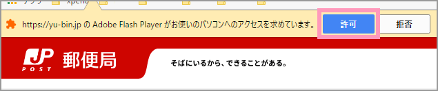 Adobe Flash Player の許容