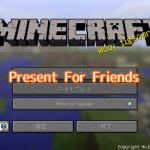 PC 版 Minecraft のギフトコードを購入して友達にプレゼントする方法と貰ったギフトコードを登録する手順