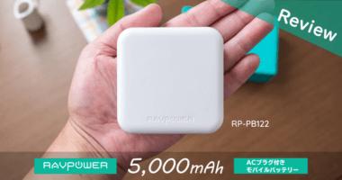 【レビュー】これは便利!電源プラグ付き PD 対応 5000mAh モバイルバッテリー RAVPower RP-PB122