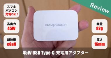 【レビュー】GaN採用の薄型で45Wの高出力!RAVPower USB Type-C 対応アダプター RP-PC104