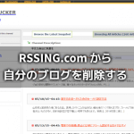 RSSING.com から自分のブログ情報を削除する方法