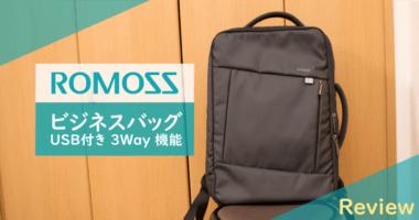 【レビュー】パソコンの持ち運びに最適な ROMOSS ビジネスバッグは大容量でガジェット用カバンとしても大活躍!