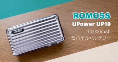 【レビュー】アダプタ一体型の大容量モバイルバッテリー ROMOSS UPower UP10 10,000mAh