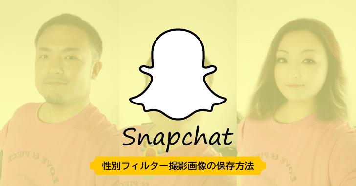 Androdi版Snapchat性別フィルター・子供フィルター撮影画像の保存方法