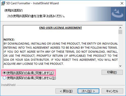 SDメモリカードフォーマッターのインストールウィザード使用許諾の同意