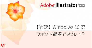 Windows 10 で Illustrator CS2 のフォントが選択できない場合の対処法