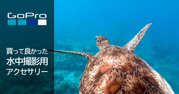 【GoPro】水中撮影で必要なアクセサリー