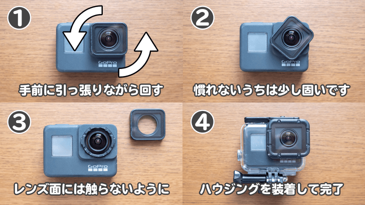 GoPro レンズプロテクターの外し方