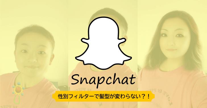 Android版Snapchatの性別フィルターで髪型が変わらない場合の対処法