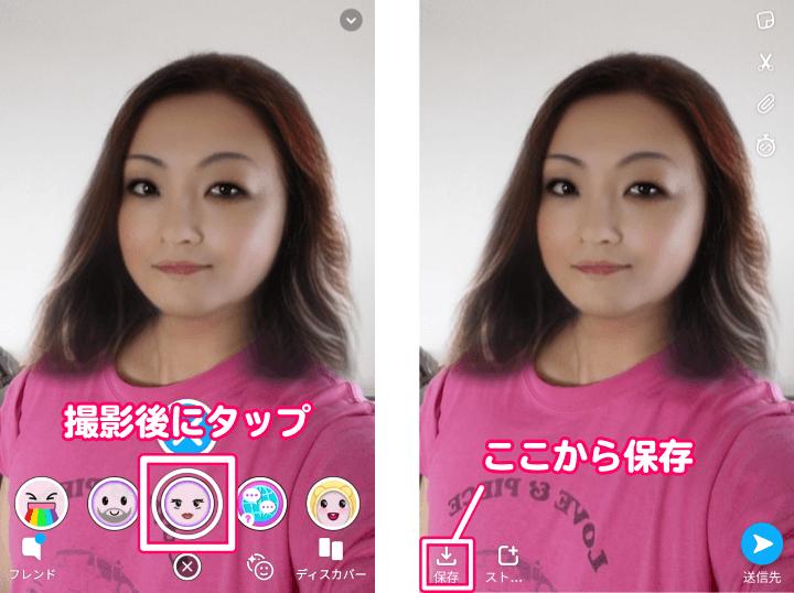 Snapchat 撮影後の画像保存方法