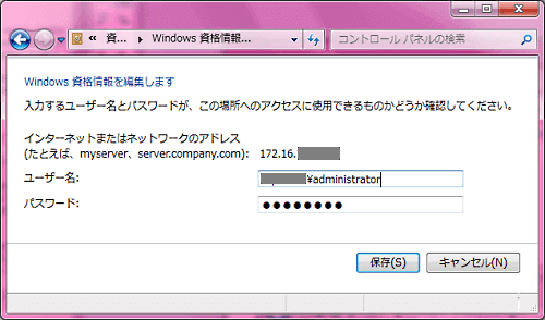 stored-network-password-on-windows-705