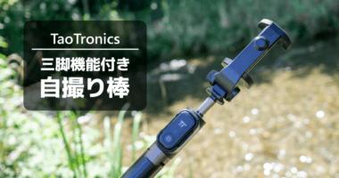 【レビュー】スマホ・GoPro に対応した三脚機能・リモコン付き自撮り棒 TaoTronics TT-ST002