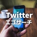 Twitter の URL 検索が出来なくなっても、エゴサーチする方法がある