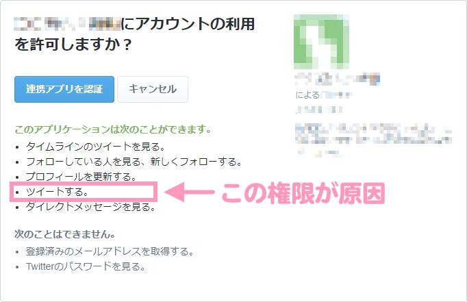 Twitterの連携アプリの認証