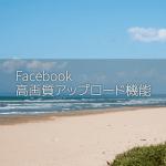 Facebook で写真や動画を高画質でアップロードする方法