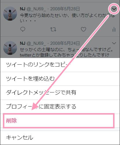 Twitter ツイート 全 消し