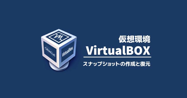 VirtualBox スナップショットの作成と復元