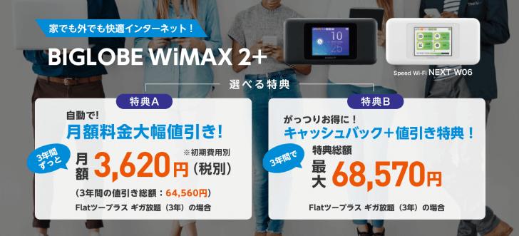 BIGLOBE WiMAX 割引情報