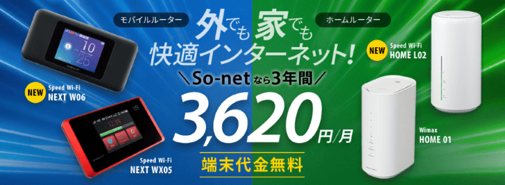 So-net モバイル WiMAX