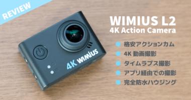 【レビュー】1万円以下の格安 4K アクションカメラ WIMIUS L2 の性能を様々な角度からチェック